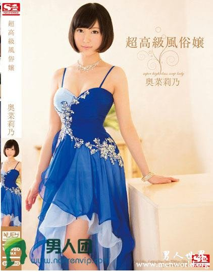 SNIS-492 超高級風俗嬢 奥菜莉乃