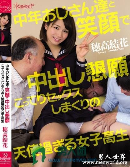 MIAD-978封面与中文介__穂高結花出道至今的作品番号封面合集