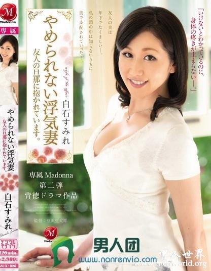 JUY-038封面与中文介__白石すみれ(白石堇)出道至今的作品番号封面合集