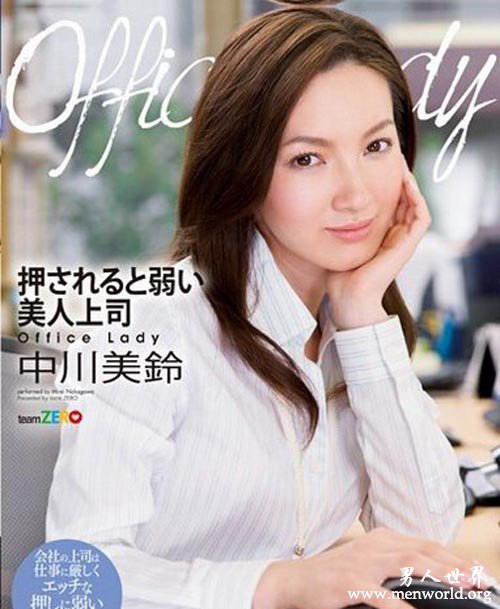中亚美玲&nbsp__中亚美玲出道至今的作品番号封面合集大全