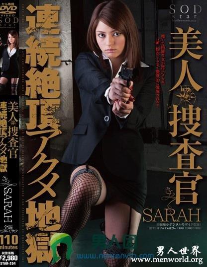 STAR-294 SARAH 美人捜査官 連続絶頂アクメ地獄