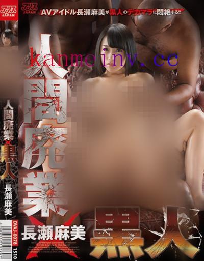DVAJ-078 人間廃業×黒人 長瀬麻美