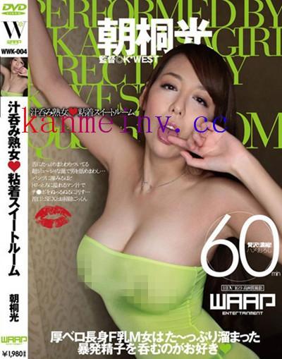 WWK-004 汁呑み熟女◆粘着スイートルーム 朝桐光