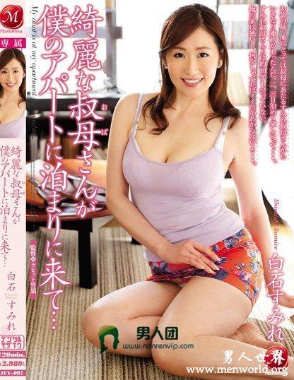 JUY-097 綺麗な叔母さんが僕のアパートに泊まりに来て… 白石すみれ