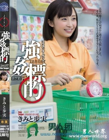 HND-384封面与中文介__きみと歩実(君户步实)出道至今的作品番号封面合集