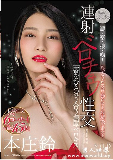 STARS-017资料简介__本庄鈴2018最新作品番号封面,本庄鈴作品大全