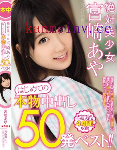 HNDB-077 絶対美少女 宮崎あや はじめての本物中出し50発ベスト!!