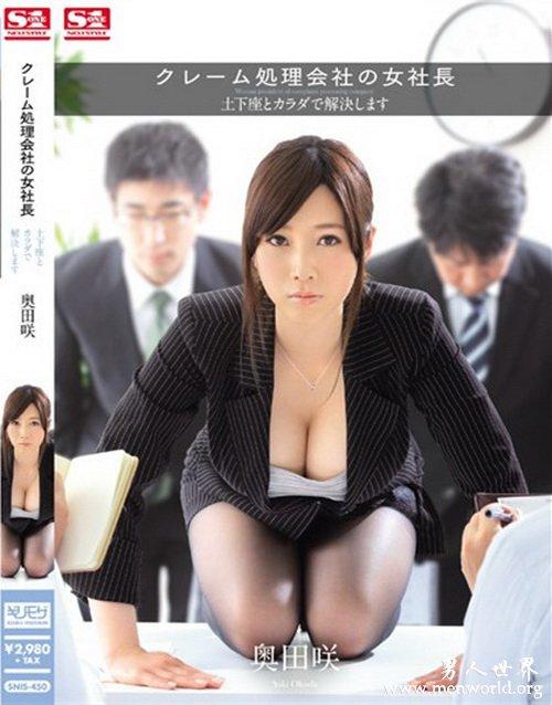 奥田咲(Saki Okuda)番号&nbsp__奥田咲(Saki Okuda)出道至今作品番号封面合集
