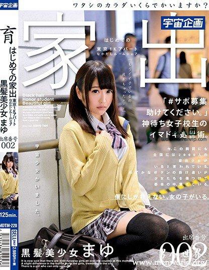 MDTM-220 はじめての家出 東京1Kアパート なかだしルームシェア 黒髪美少女 まゆ 出席番号002