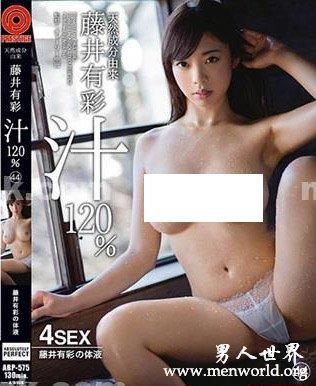 藤井有彩ABP-575