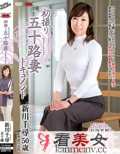 【2017年】新川千寻单体作品封面以及番号 持续更新