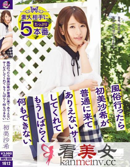 【2016年】初美沙希单体作品封面以及番号 持续更新
