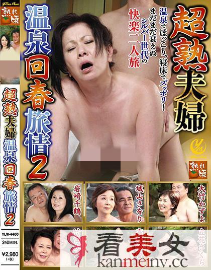 【YLW-4400】岩崎千鹤超熟夫婦温泉回春旅情 2