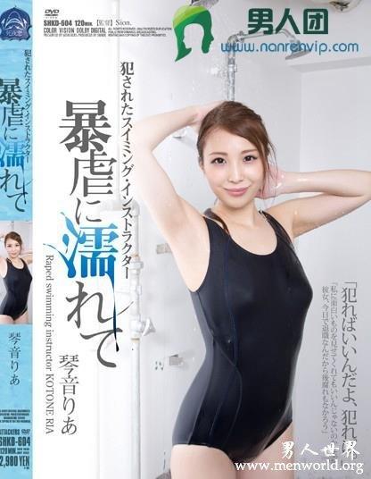 SHKD-596封面与中文介__琴音りあ(琴音梨亚)出道至今的作品番号封面合集_0