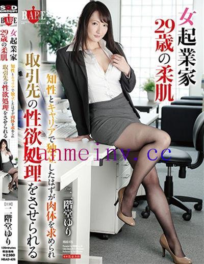 HBAD-426 女起業家29歳の柔肌 二階堂ゆり