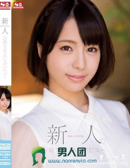 SNIS-560封面与中文介__永倉せな(永仓濑奈)出道至今的作品番号封面合集