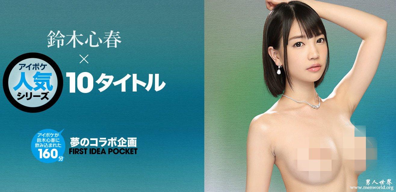 EBOD-571封面与中文介__铃木心春出道至今的作品番号封面合集