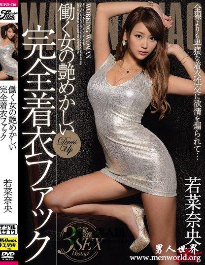 JUFD-716 働く女の艶めかしい完全着衣ファック 若菜奈央
