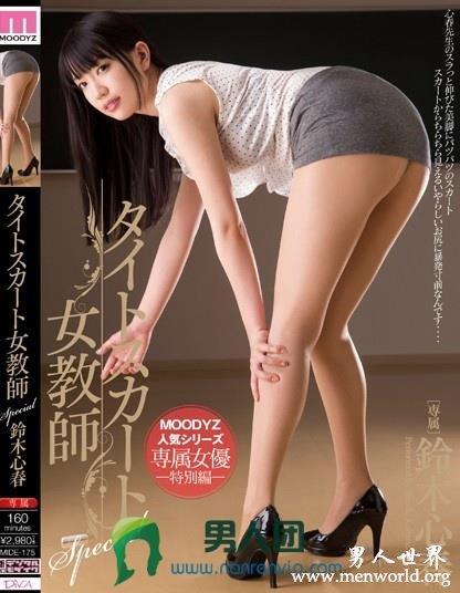 MIDE-175 タイトスカート女教師 鈴木心春