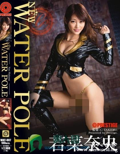 WAT-007 NEW WATER POLE 若菜奈央
