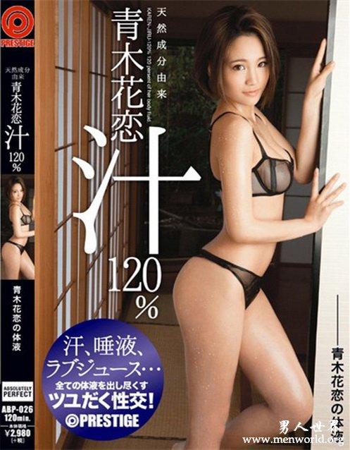 青木花恋 &nbsp__青木花恋出道至今的作品番号封面合集大全