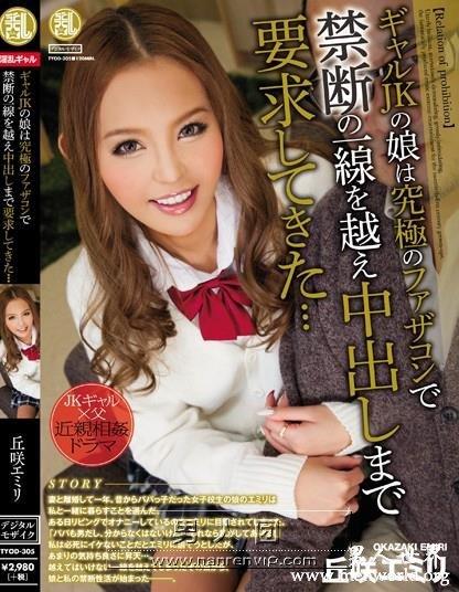 011317-350封面与中文介__丘咲爱米莉出道至今的作品番号封面合集
