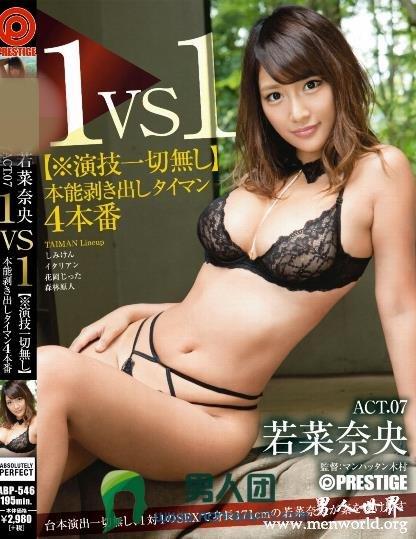 1VS1【※演技一切無し】本能剥き出しタイマン4本番 ACT.07