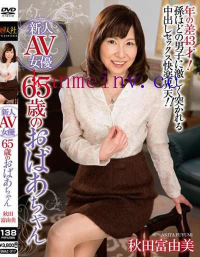 EMAZ-317 新人AV女優 65歳のおばあちゃん 秋田富由美